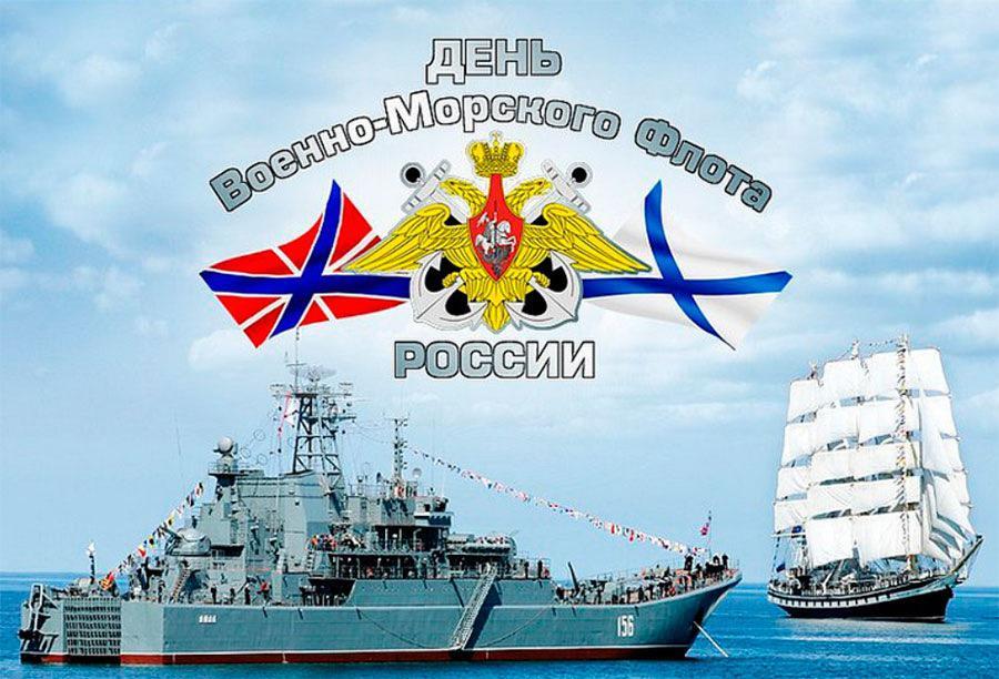 Картинки военно морского флота поздравления, днем