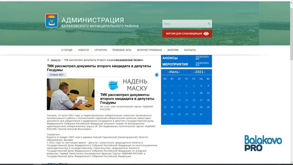 Балаковская администрация игнорирует Федеральный Закон о выборах депутатов Госдумы?